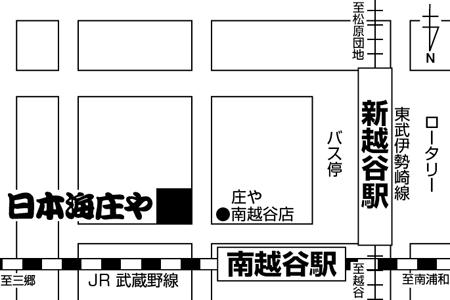 日本海庄や 南越谷店店舗地図ご案内