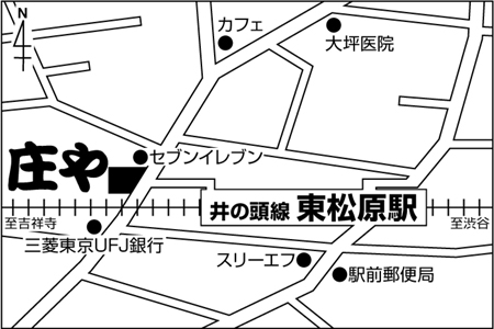 庄や 東松原店店舗地図ご案内