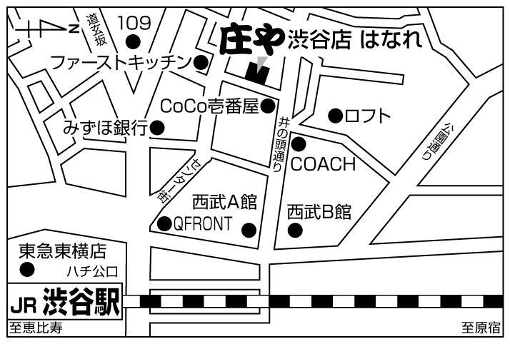 庄や 渋谷店はなれ店舗地図ご案内