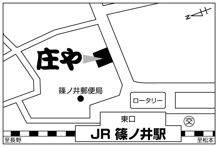 庄や 篠ノ井店店舗地図ご案内