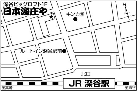 日本海庄や 深谷店店舗地図ご案内