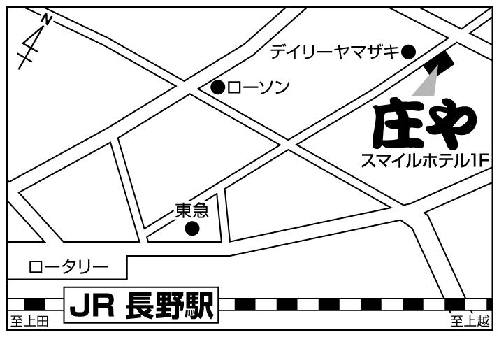 庄や 長野店店舗地図ご案内