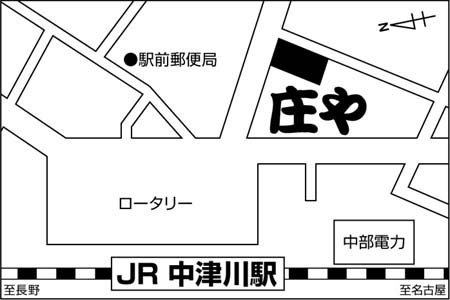 庄や 中津川店店舗地図ご案内
