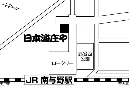 日本海庄や 南与野店店舗地図ご案内