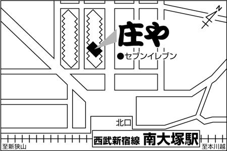 庄や 南大塚店店舗地図ご案内