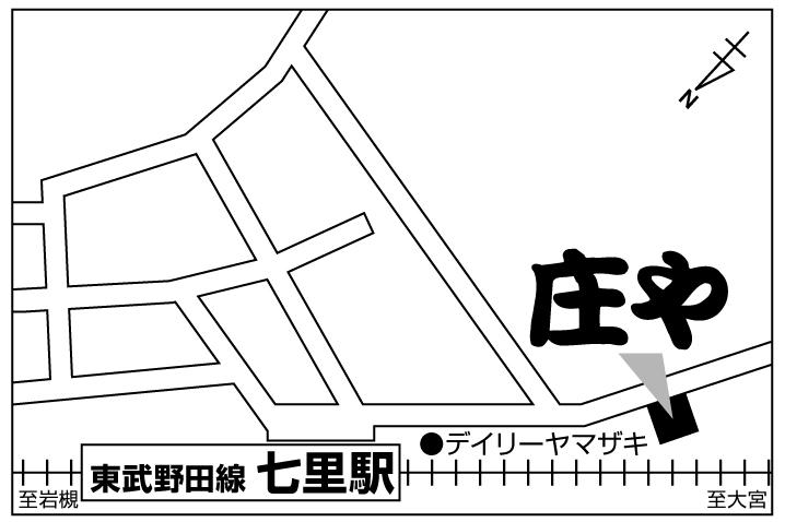 庄や 七里店店舗地図ご案内
