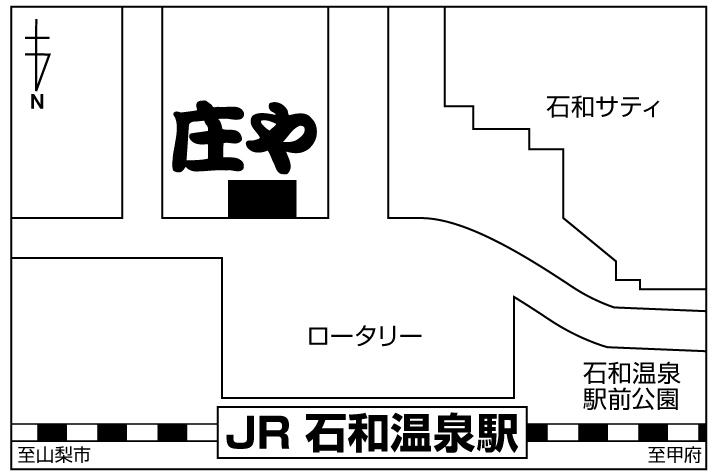 庄や 石和駅前店店舗地図ご案内