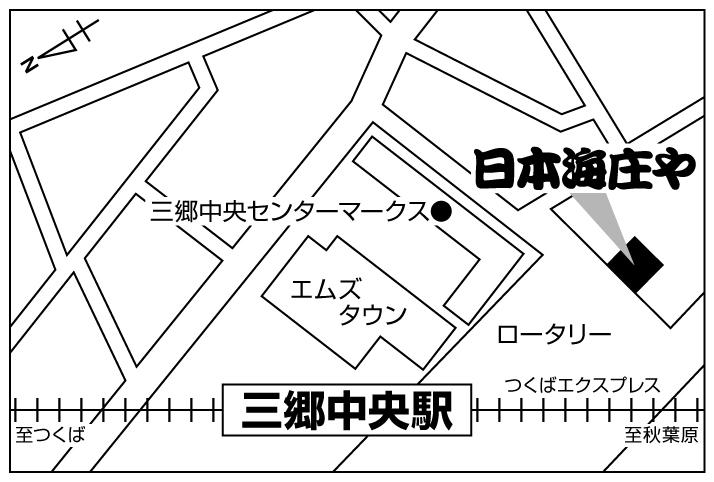 日本海庄や 三郷中央店店舗地図ご案内