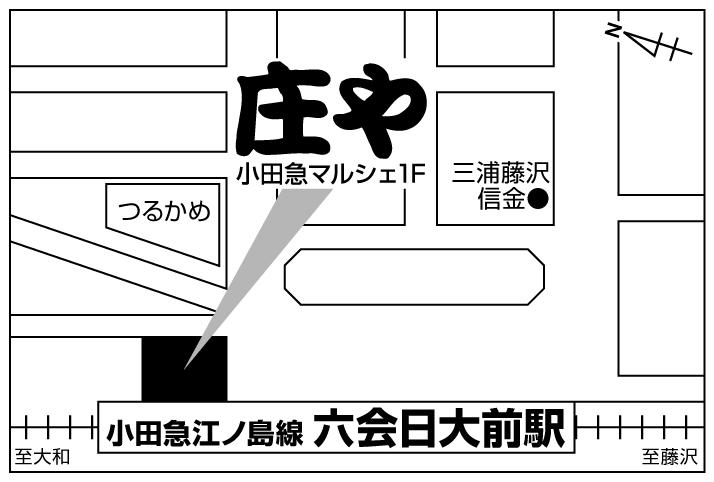 庄や 六会日大前店店舗地図ご案内