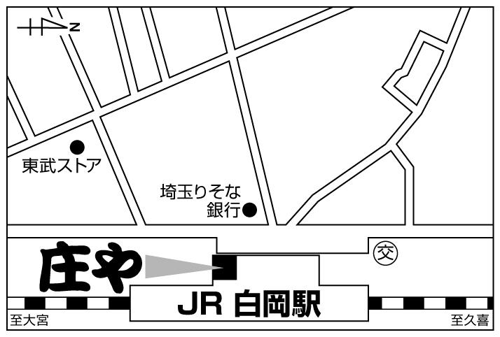 庄や 白岡駅店店舗地図ご案内