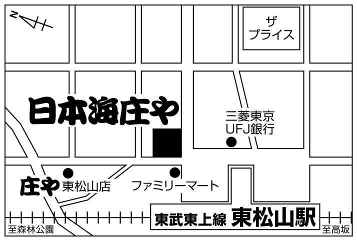 日本海庄や 東松山駅前店店舗地図ご案内