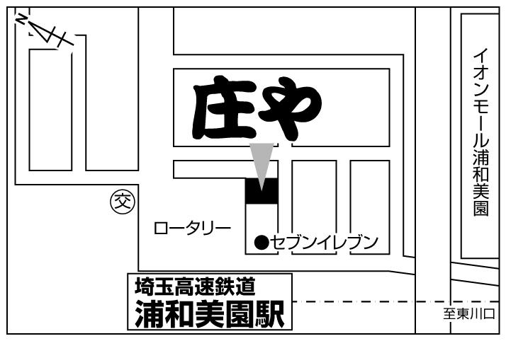 庄や 浦和美園店店舗地図ご案内
