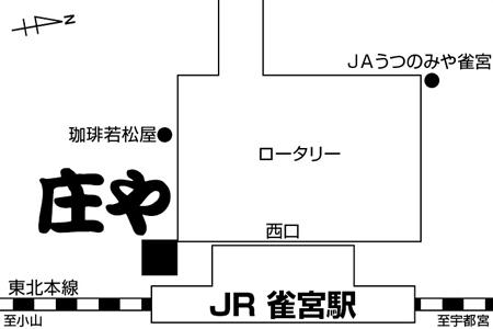 庄や 雀宮店店舗地図ご案内