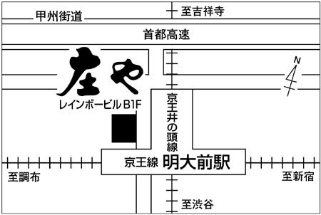 庄や 京王明大前店店舗地図ご案内