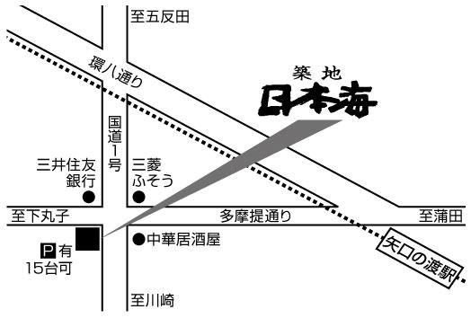 築地日本海 矢口店店舗地図ご案内