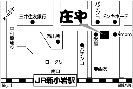 庄や 新小岩南口店店舗地図ご案内