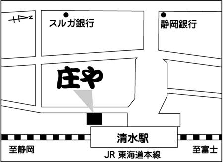 庄や 清水駅前店店舗地図ご案内