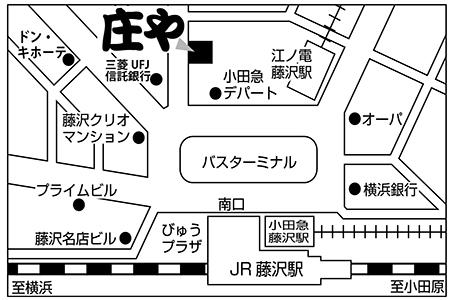 庄や 藤沢南口店店舗地図ご案内
