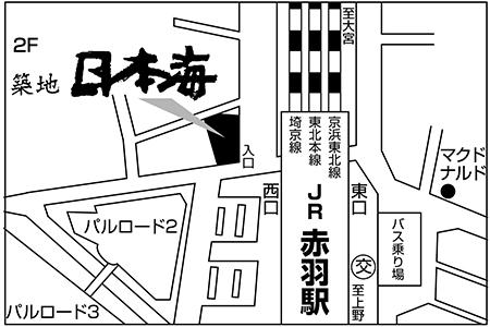 寿司 築地日本海 赤羽店店舗地図ご案内