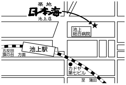 寿司 築地日本海 池上店店舗地図ご案内