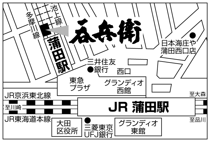 呑兵衛 蒲田西口店店舗地図ご案内