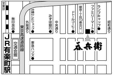 呑兵衛 銀座1丁目店店舗地図ご案内