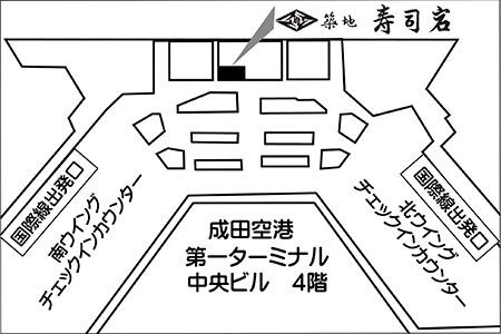 築地寿司岩 成田空港店店舗地図ご案内