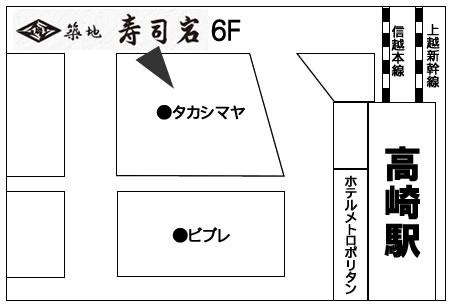 築地寿司岩 高崎高島屋店店舗地図ご案内