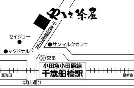 やるき茶屋 千歳船橋店店舗地図ご案内