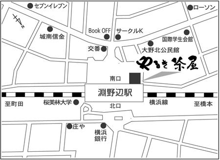 やるき茶屋 淵野辺南口店店舗地図ご案内