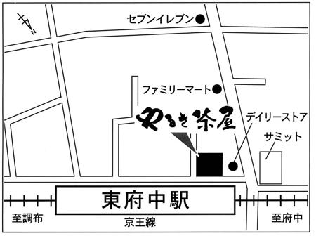 やるき茶屋 東府中店店舗地図ご案内