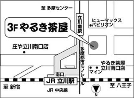やるき茶屋 立川南駅前店店舗地図ご案内