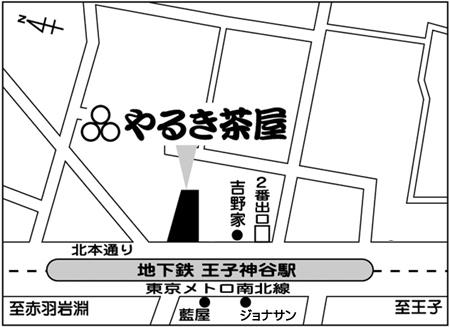 やるき茶屋 王子神谷店店舗地図ご案内