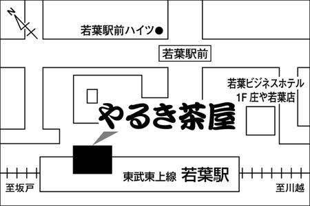 やるき茶屋 若葉店店舗地図ご案内