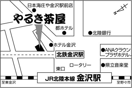 やるき茶屋 ダイワロイネットホテル金沢店店舗地図ご案内