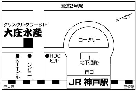 大庄水産 神戸店店舗地図ご案内
