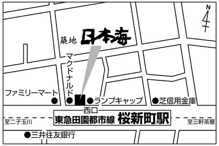 寿司 築地日本海 桜新町店店舗地図ご案内