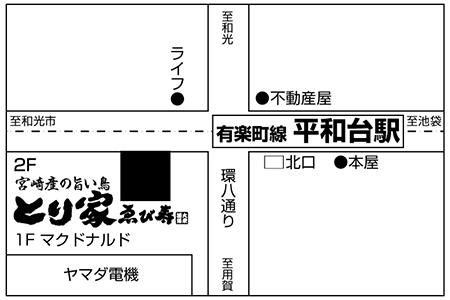 とり家ゑび寿(えびす) 平和台北口店店舗地図ご案内
