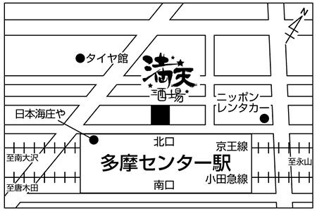満天酒場 多摩センター店店舗地図ご案内