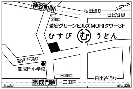 むすびうどん 愛宕グリーンヒルズ店店舗地図ご案内