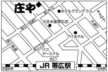 庄や 帯広店店舗地図ご案内