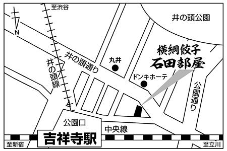 餃子酒場 石田部屋 吉祥寺本店店舗地図ご案内