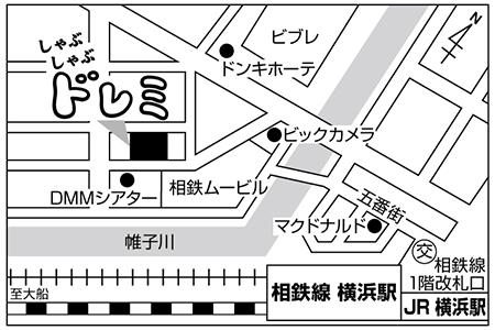 しゃぶしゃぶドレミ 横浜西口店店舗地図ご案内