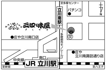 三四味屋 立川店店舗地図ご案内