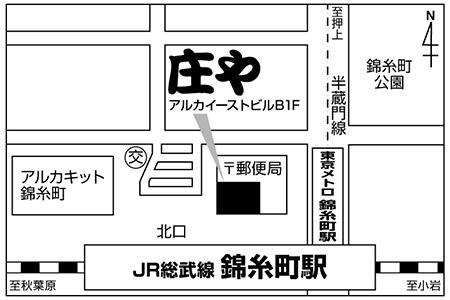 庄や 錦糸町店店舗地図ご案内