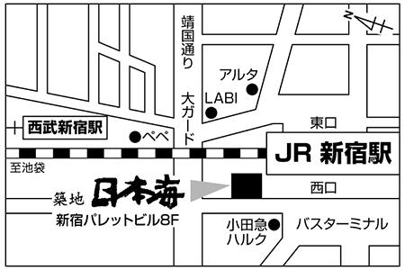 寿司 築地日本海 新宿西口店店舗地図ご案内