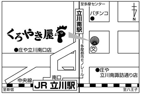 鹿児島 知覧 くろやき屋 立川店店舗地図ご案内