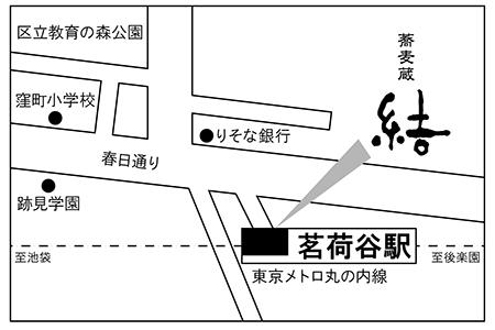 蕎麦蔵結 茗荷谷店店舗地図ご案内