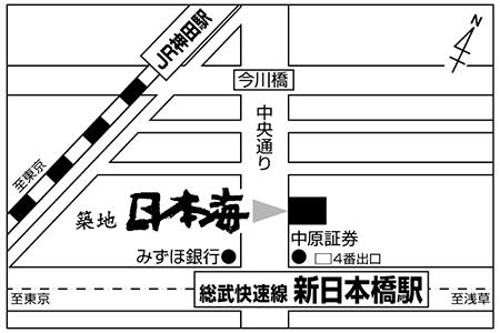 寿司 築地日本海 日本橋室町店店舗地図ご案内