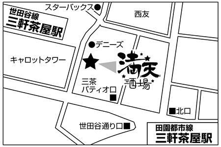 満天酒場 三軒茶屋店店舗地図ご案内